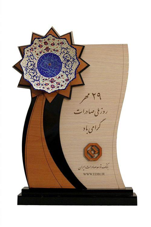 Bred of Export Development Bank of Iran