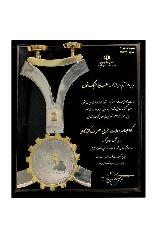 certificate of respectness of consumer right